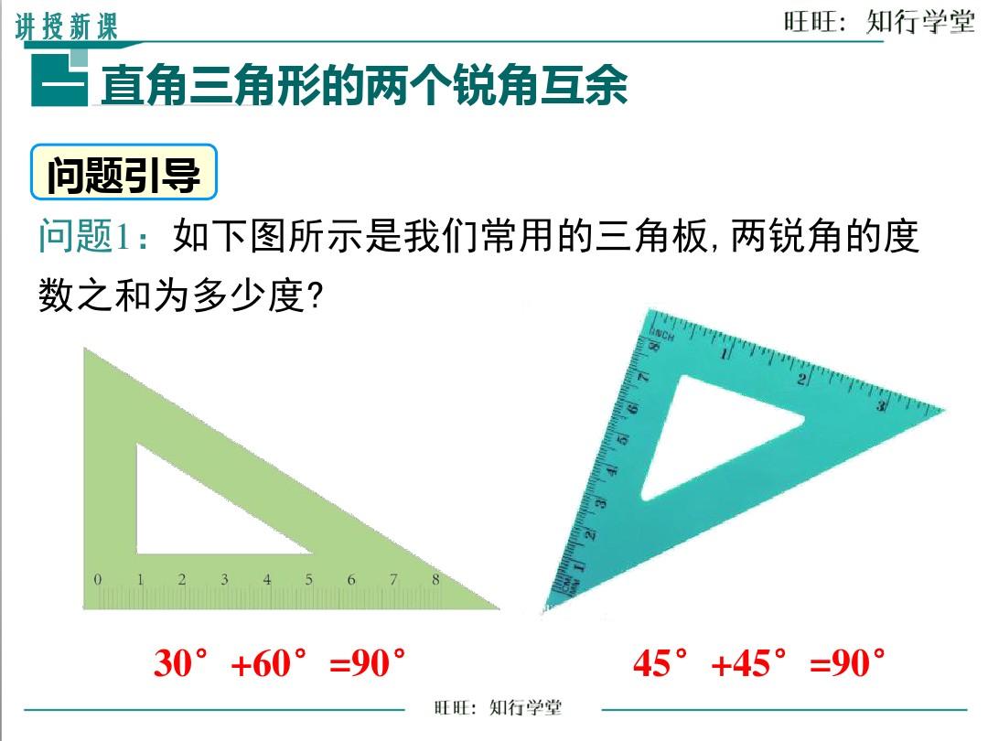 1.1 直角三角形的性質和判定(I)PPT課件和教案3的第5張ppt圖片預覽