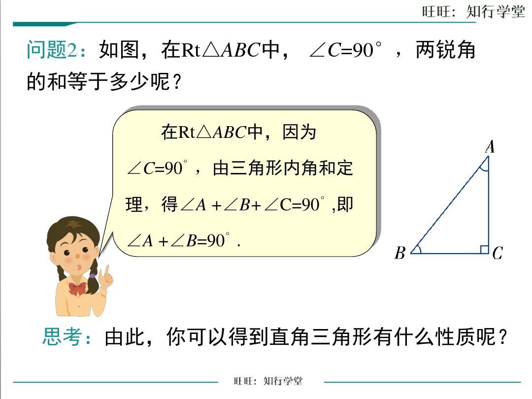 1.1 直角三角形的性質和判定(I)PPT課件和教案3的第6張ppt圖片預覽