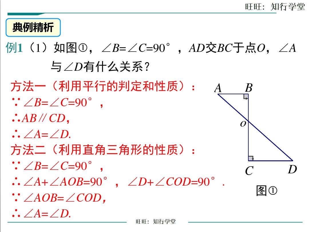 1.1 直角三角形的性質和判定(I)PPT課件和教案3的第8張ppt圖片預覽