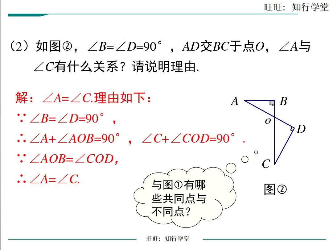 1.1 直角三角形的性質和判定(I)PPT課件和教案3的第9張ppt圖片預覽
