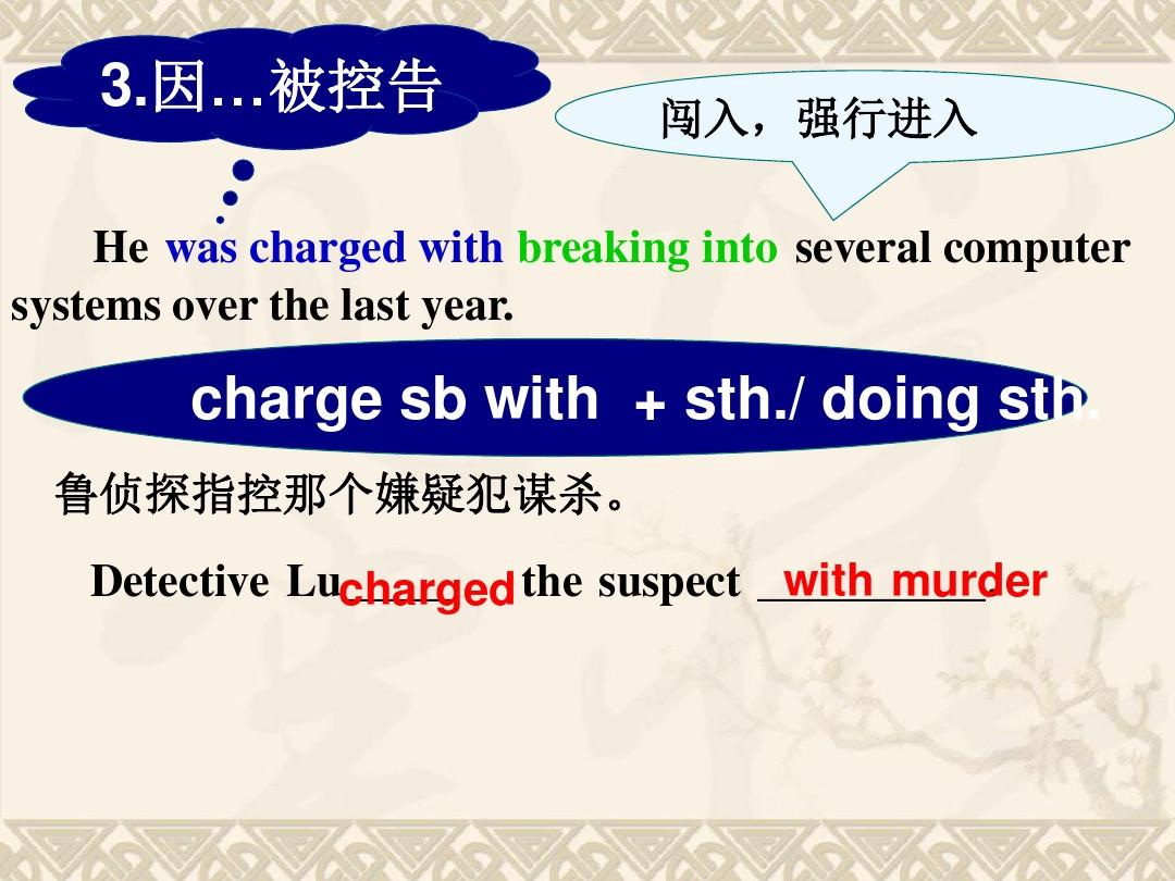 Task: A detective storyPPT课件配套教案内容的第14张ppt图片预览