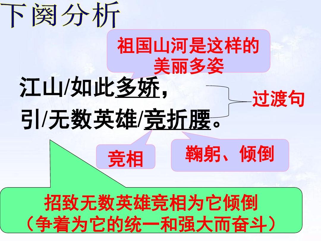 1 沁园春•雪PPT及配套教学设计方案的第14张ppt图片预览