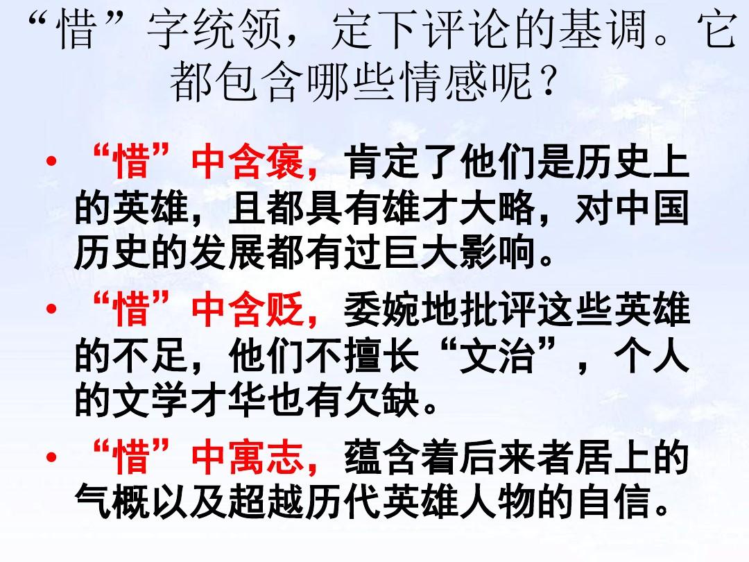 1 沁园春•雪PPT及配套教学设计方案的第16张ppt图片预览