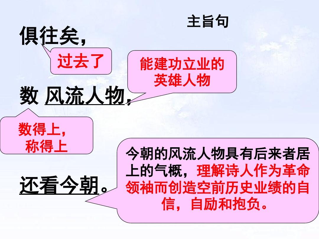 1 沁园春•雪PPT及配套教学设计方案的第17张ppt图片预览