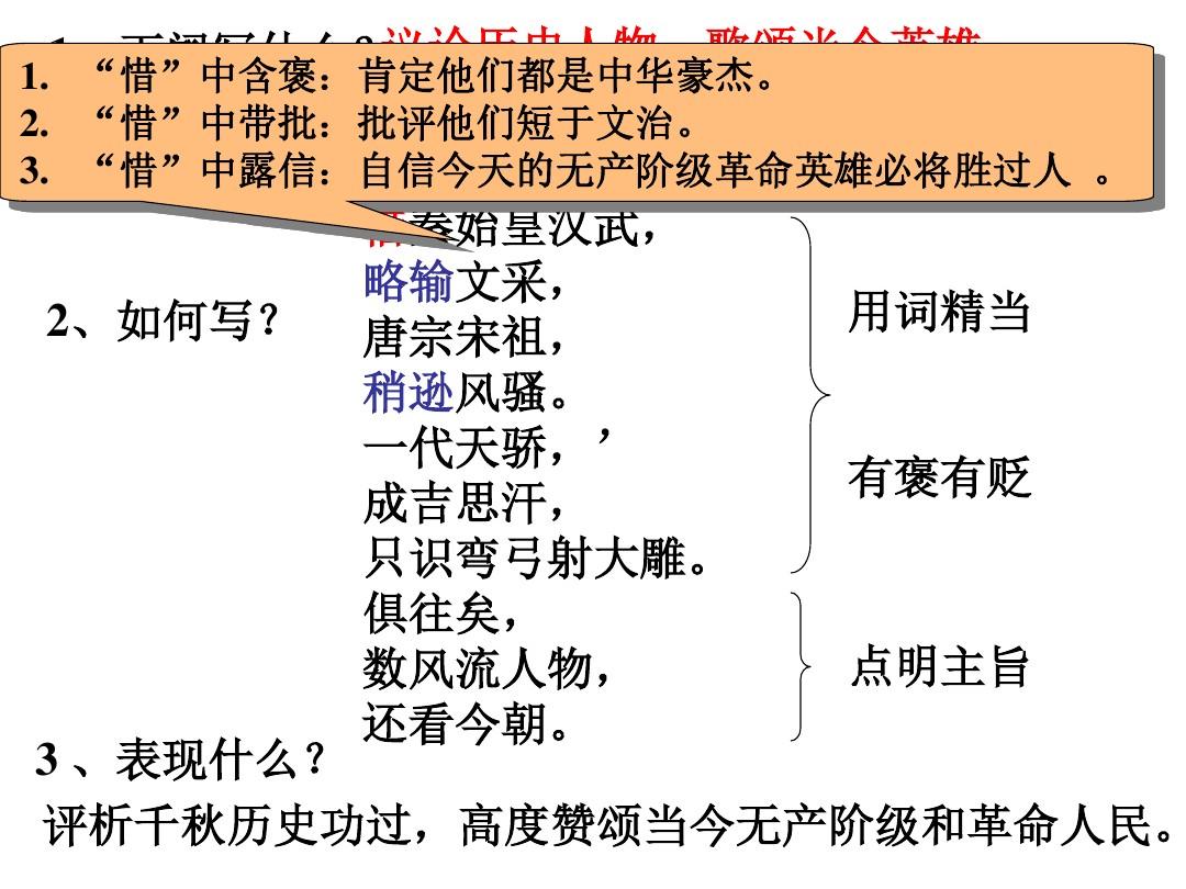 1 沁园春•雪PPT及配套教学设计方案的第19张ppt图片预览