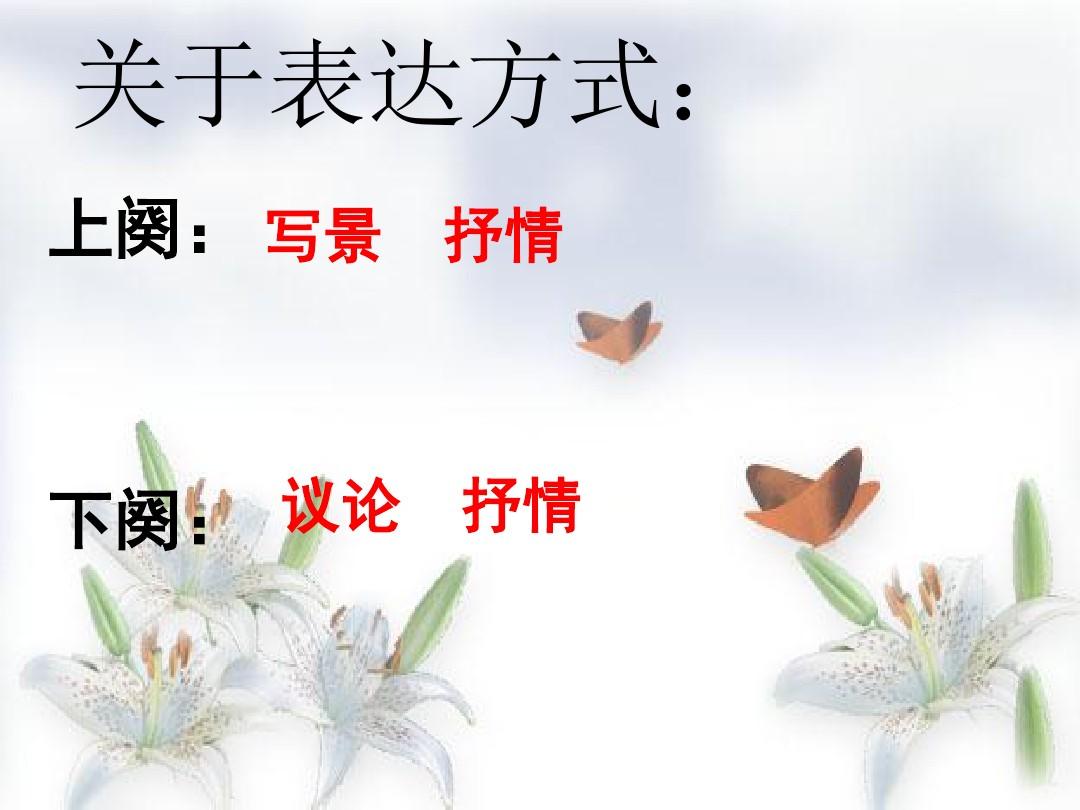 1 沁园春•雪PPT及配套教学设计方案的第21张ppt图片预览