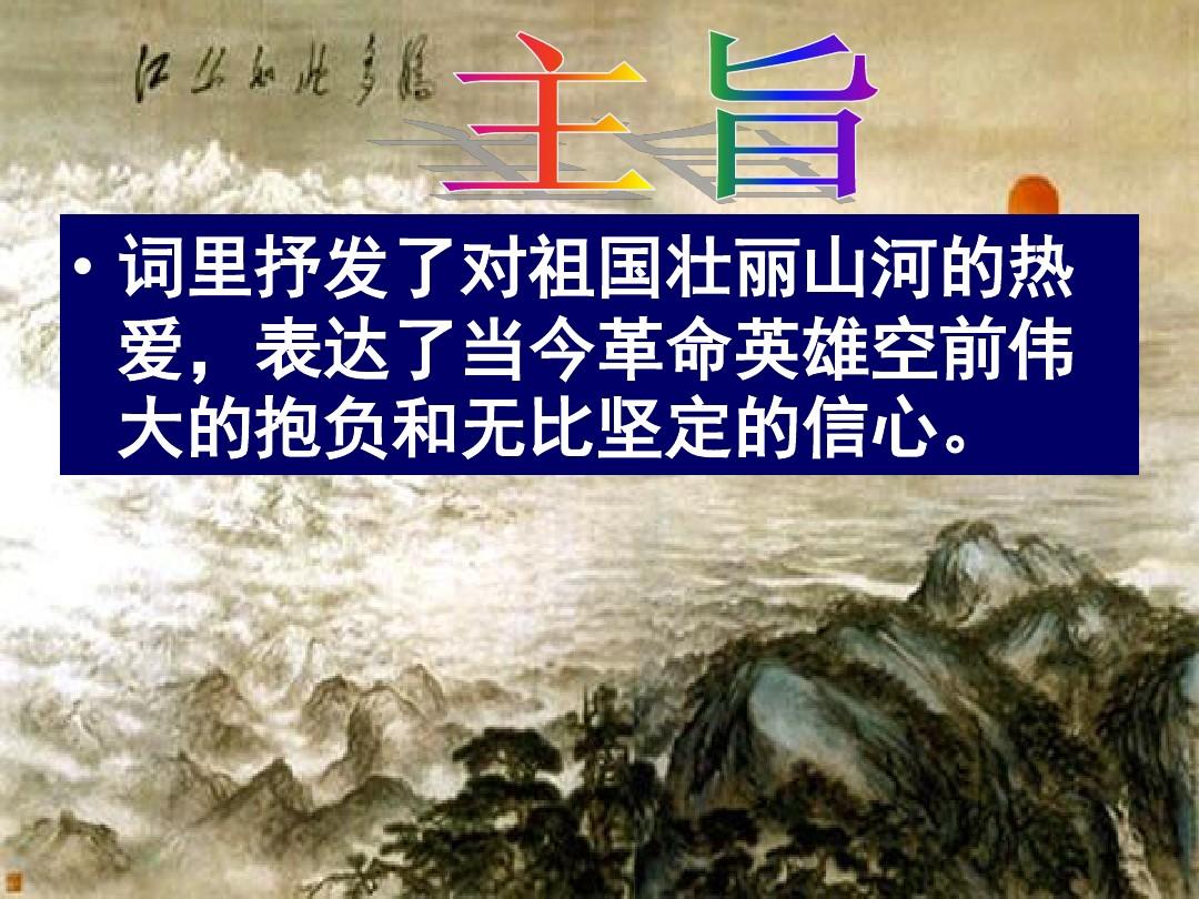 1 沁园春•雪PPT及配套教学设计方案的第22张ppt图片预览