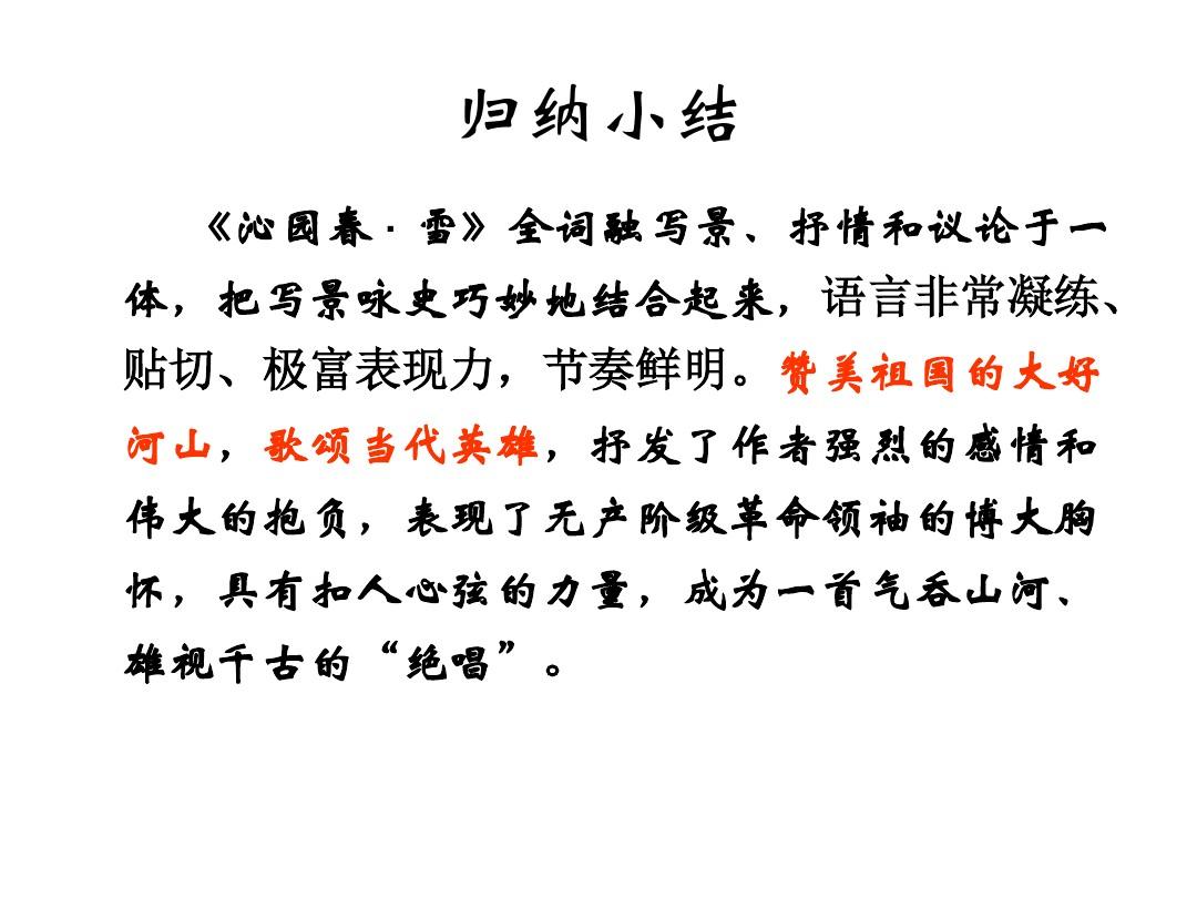 1 沁园春•雪PPT及配套教学设计方案的第23张ppt图片预览