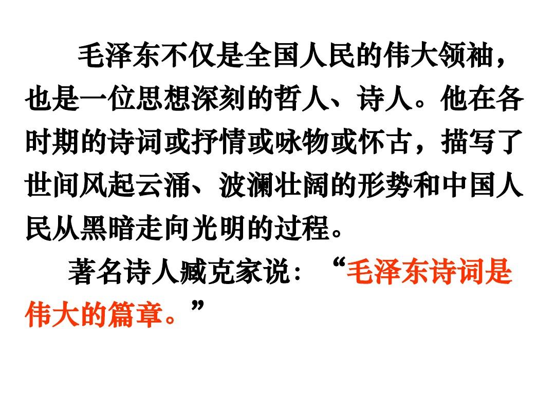 1 沁园春•雪PPT及配套教学设计方案的第3张ppt图片预览