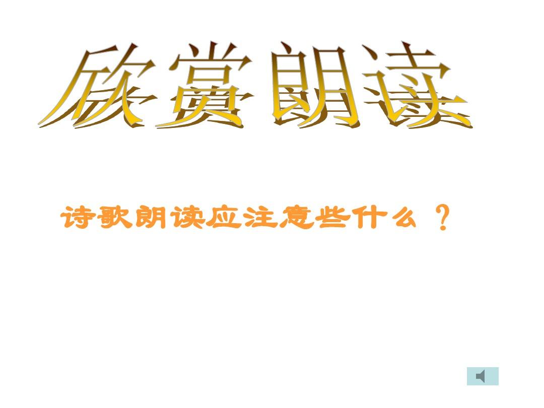 1 沁园春•雪PPT及配套教学设计方案的第6张ppt图片预览