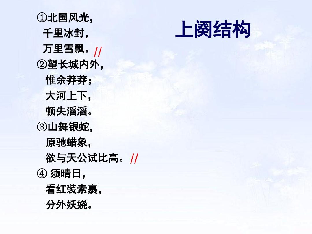 1 沁园春•雪PPT及配套教学设计方案的第7张ppt图片预览