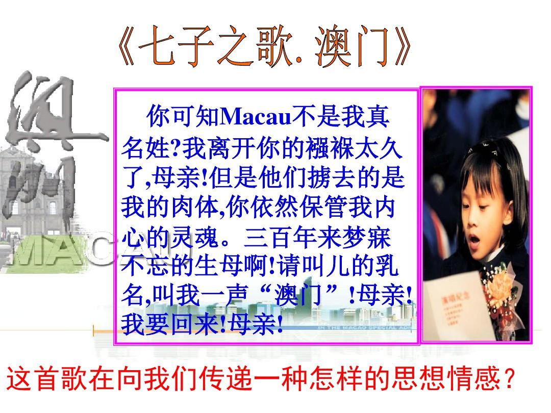 第13课 香港和澳门的回归PPT课件配套教案内容的第1张ppt图片预览