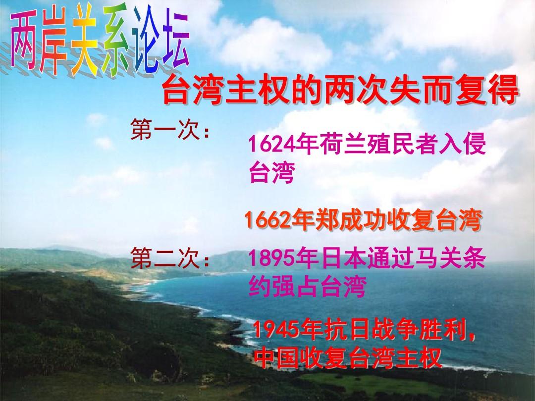 第13课 香港和澳门的回归PPT课件配套教案内容的第7张ppt图片预览