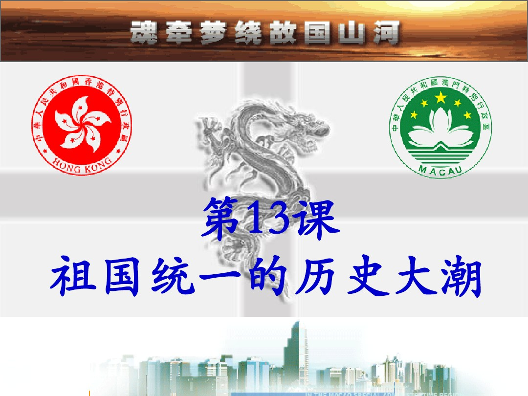 第13课 香港和澳门的回归PPT课件配套教案内容的第2张ppt图片预览