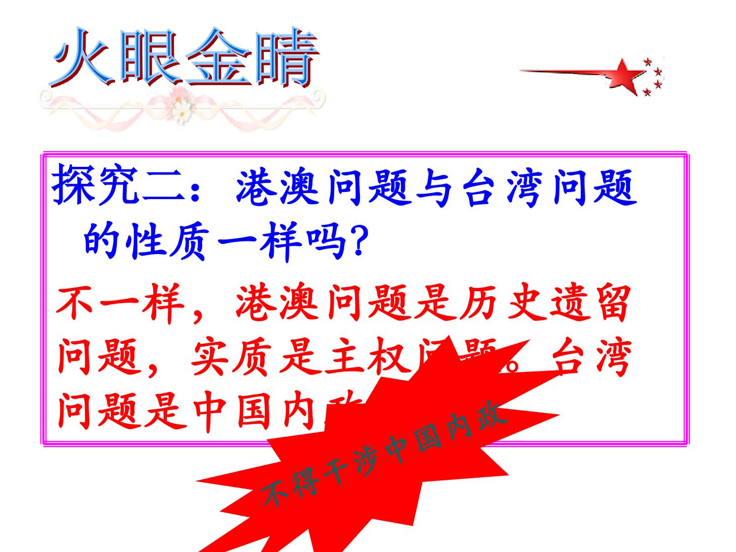 第13课 香港和澳门的回归PPT课件配套教案内容的第9张ppt图片预览