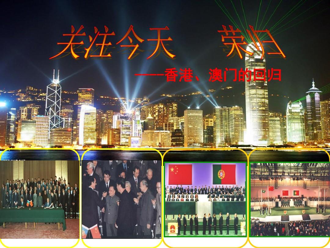 第13课 香港和澳门的回归PPT课件配套教案内容的第10张ppt图片预览