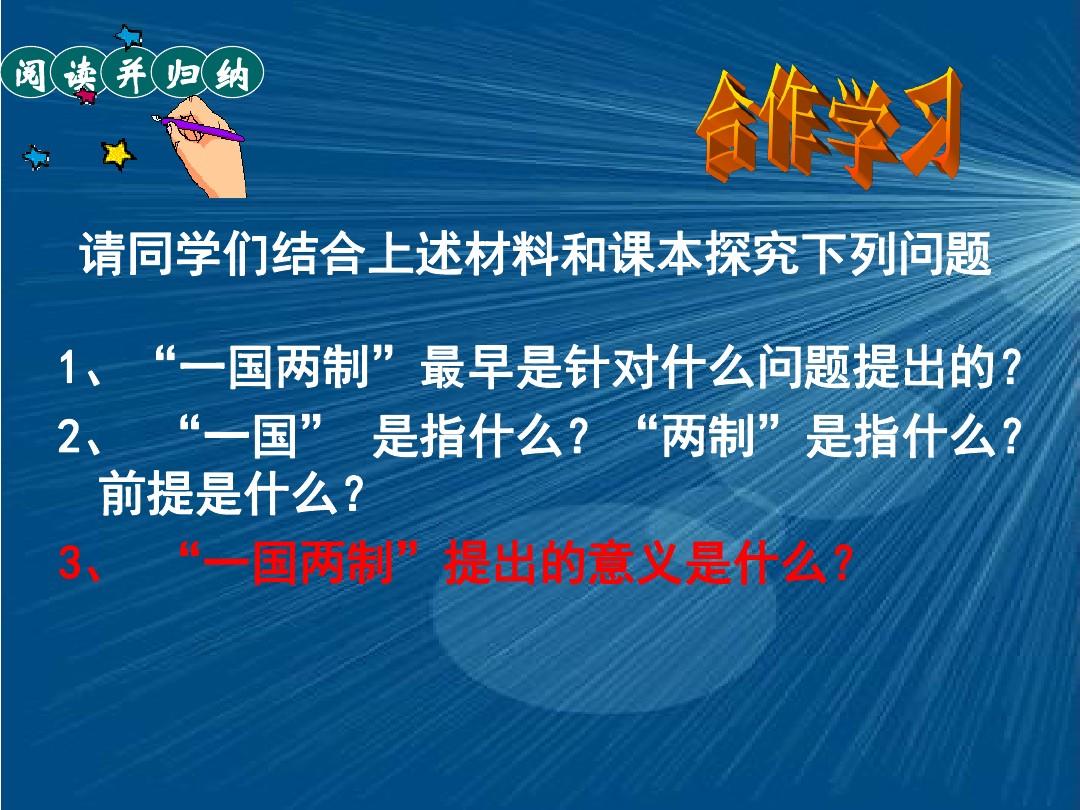 第13课 香港和澳门的回归PPT课件配套教案内容的第11张ppt图片预览