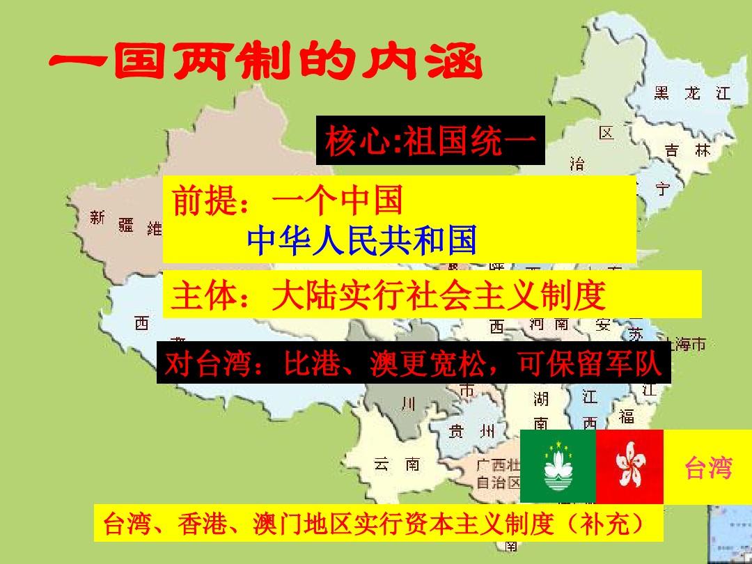 第13课 香港和澳门的回归PPT课件配套教案内容的第12张ppt图片预览