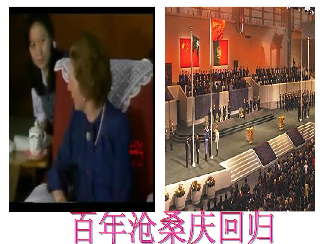 第13课 香港和澳门的回归PPT课件配套教案内容的第13张ppt图片预览