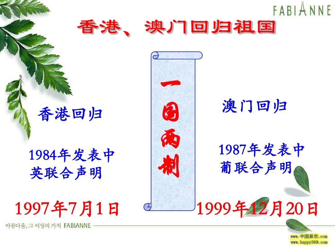 第13课 香港和澳门的回归PPT课件配套教案内容的第14张ppt图片预览