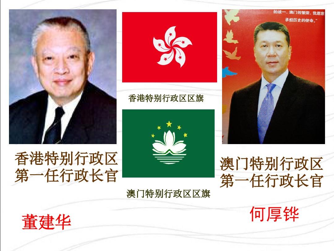 第13课 香港和澳门的回归PPT课件配套教案内容的第15张ppt图片预览