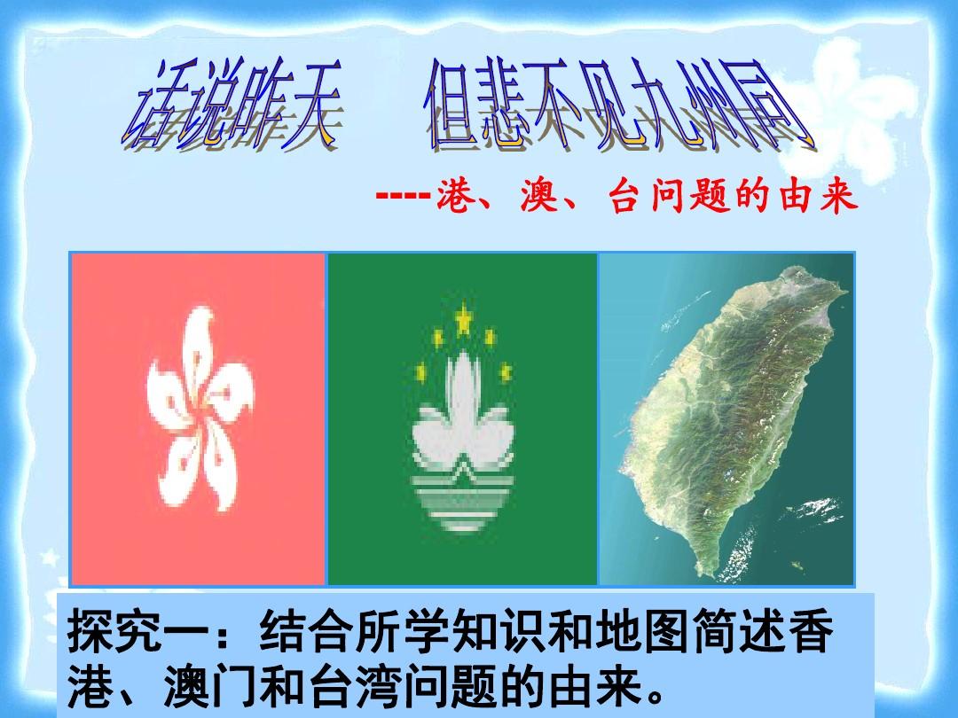 第13课 香港和澳门的回归PPT课件配套教案内容的第3张ppt图片预览