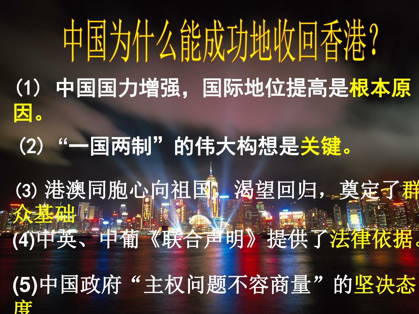 第13课 香港和澳门的回归PPT课件配套教案内容的第16张ppt图片预览