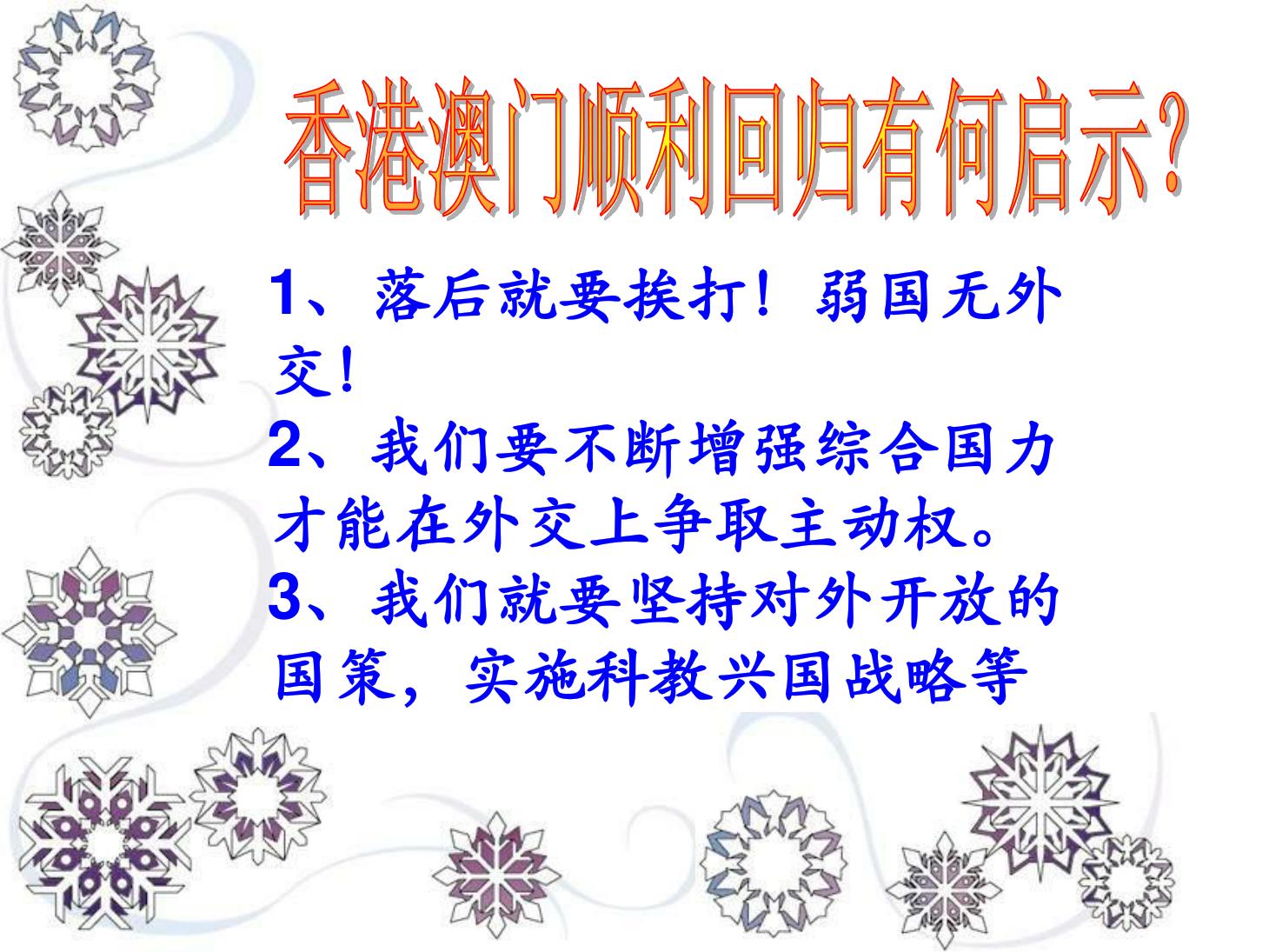 第13课 香港和澳门的回归PPT课件配套教案内容的第17张ppt图片预览