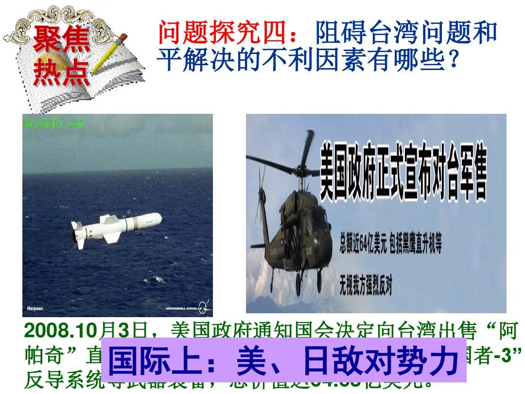 第13课 香港和澳门的回归PPT课件配套教案内容的第21张ppt图片预览