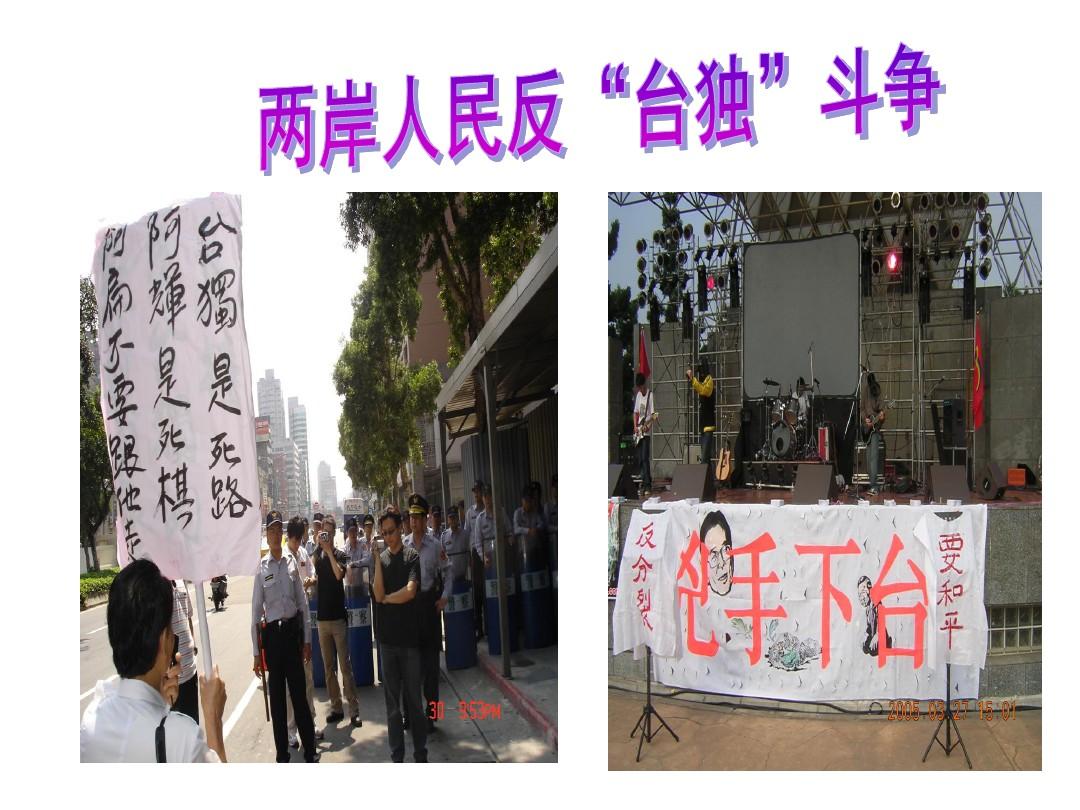 第13课 香港和澳门的回归PPT课件配套教案内容的第23张ppt图片预览