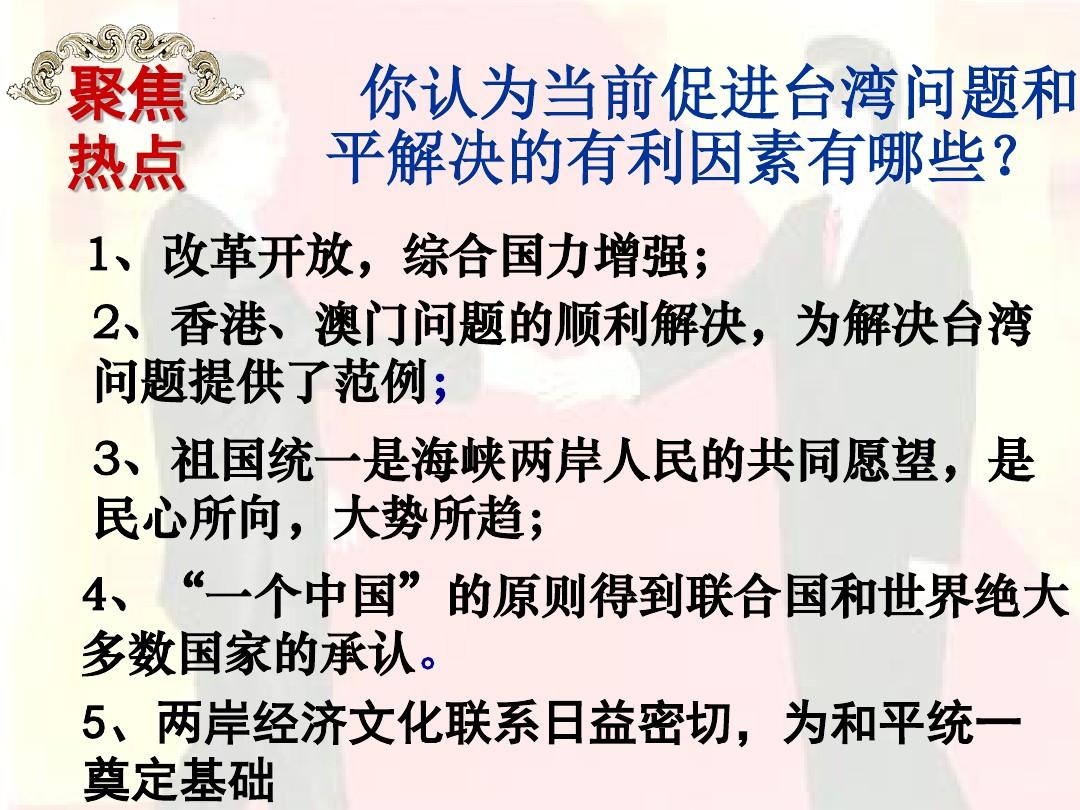 第13课 香港和澳门的回归PPT课件配套教案内容的第24张ppt图片预览