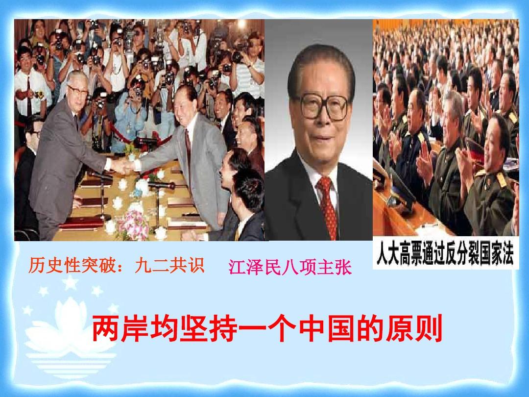 第13课 香港和澳门的回归PPT课件配套教案内容的第25张ppt图片预览
