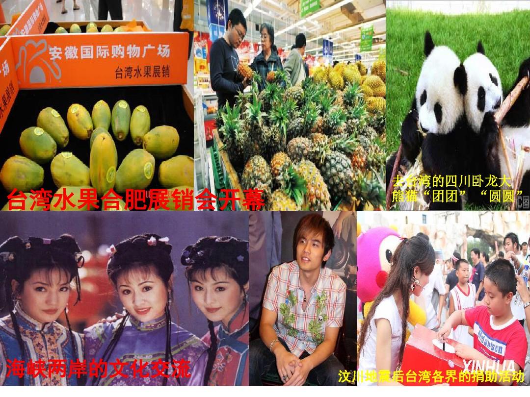 第13课 香港和澳门的回归PPT课件配套教案内容的第27张ppt图片预览