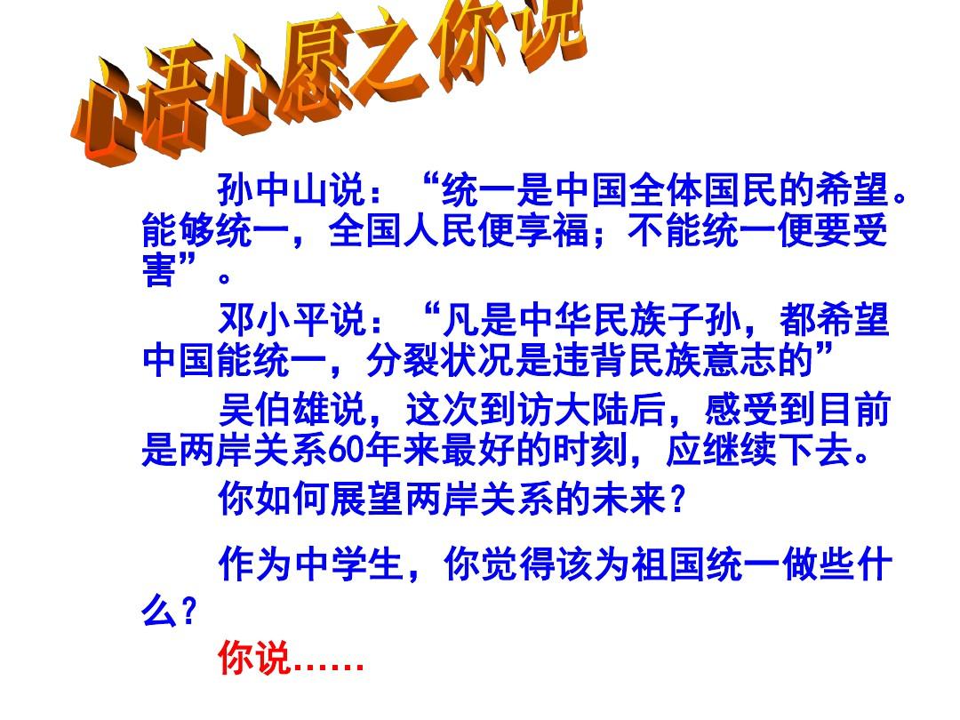 第13课 香港和澳门的回归PPT课件配套教案内容的第28张ppt图片预览