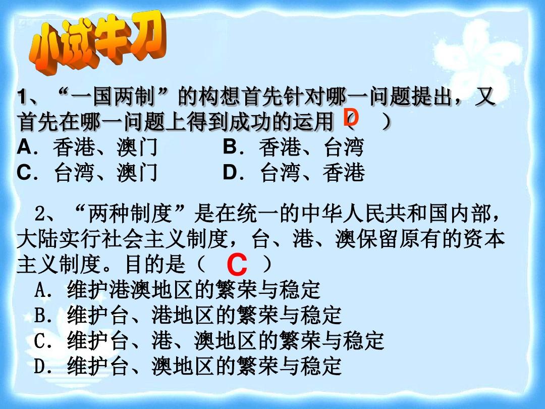 第13课 香港和澳门的回归PPT课件配套教案内容的第30张ppt图片预览