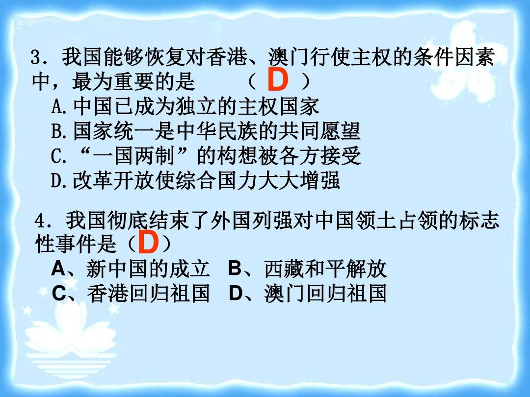 第13课 香港和澳门的回归PPT课件配套教案内容的第31张ppt图片预览