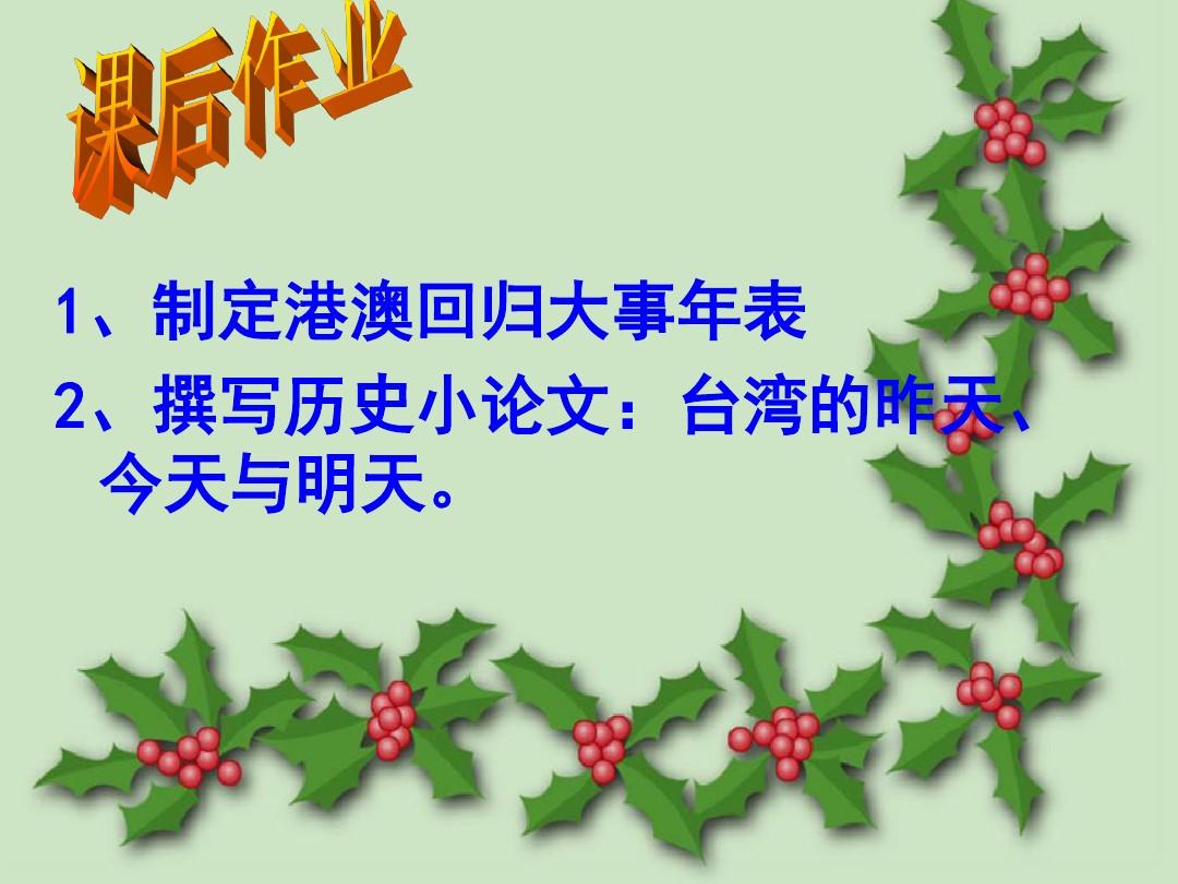 第13课 香港和澳门的回归PPT课件配套教案内容的第32张ppt图片预览