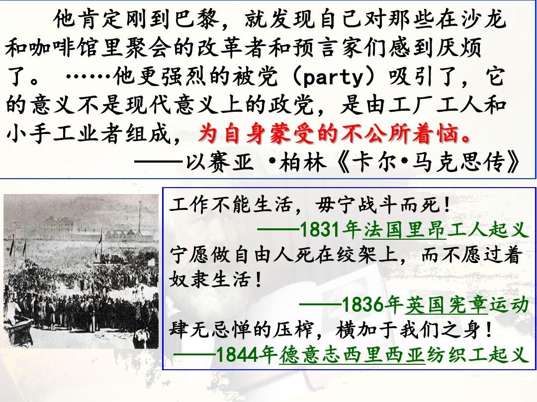 一 马克思主义的诞生PPT课件和教学设计内容推荐的第12张ppt图片预览