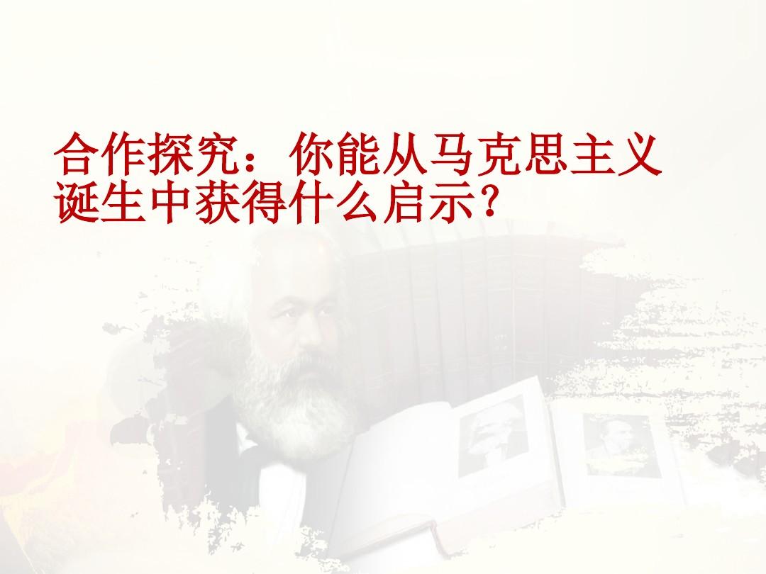 一 马克思主义的诞生PPT课件和教学设计内容推荐的第20张ppt图片预览