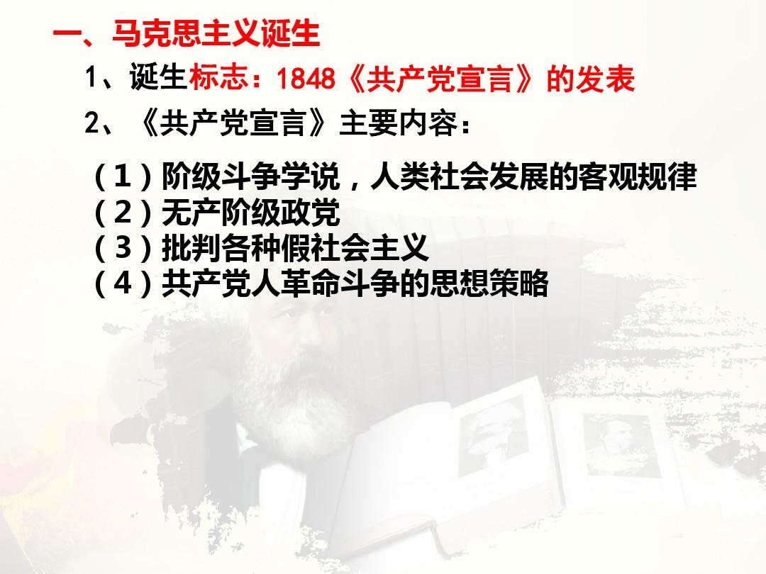 一 马克思主义的诞生PPT课件和教学设计内容推荐的第6张ppt图片预览
