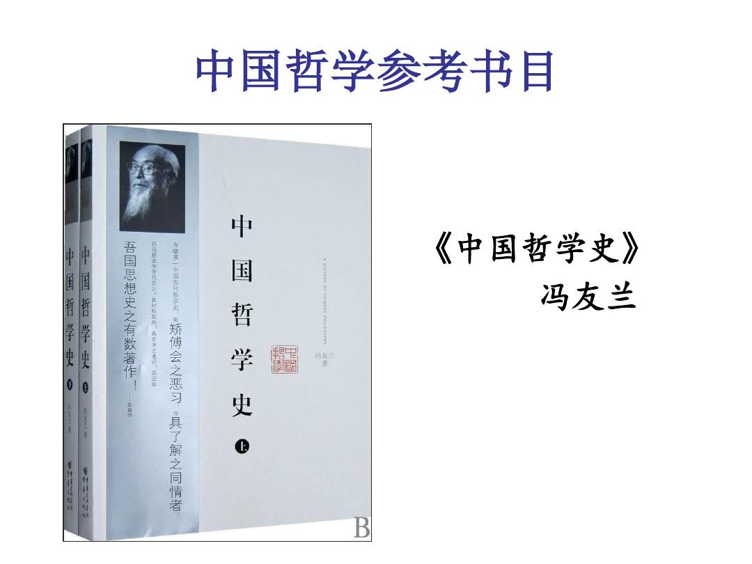 综合探究 走进哲…PPT课件教学实录的第8张ppt图片预览