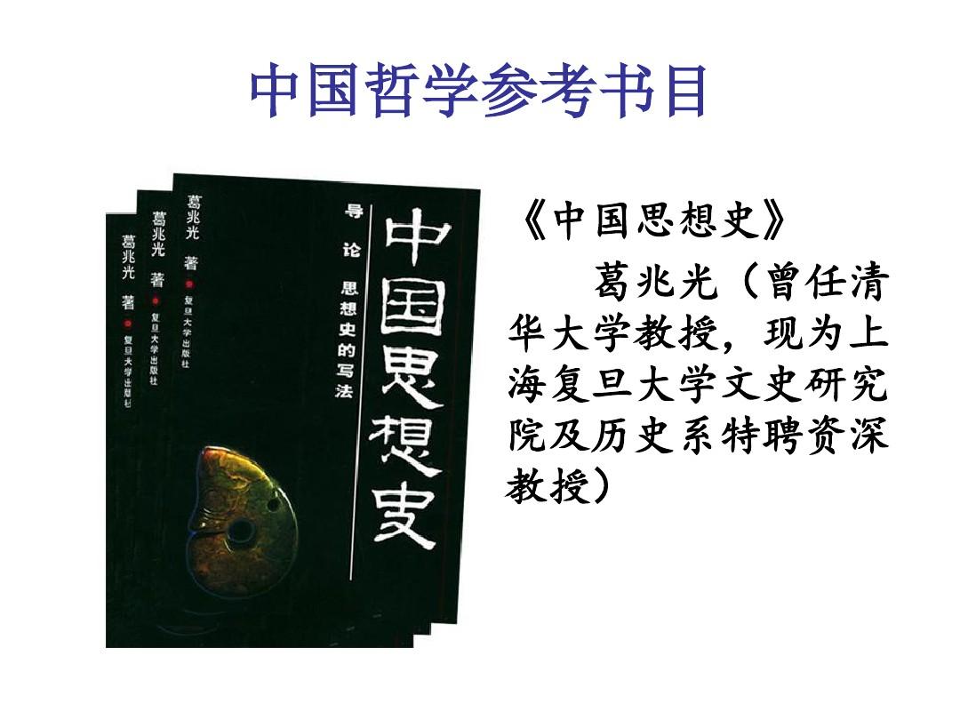 综合探究 走进哲…PPT课件教学实录的第10张ppt图片预览