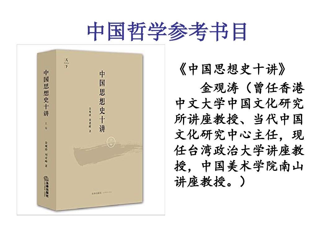 综合探究 走进哲…PPT课件教学实录的第11张ppt图片预览