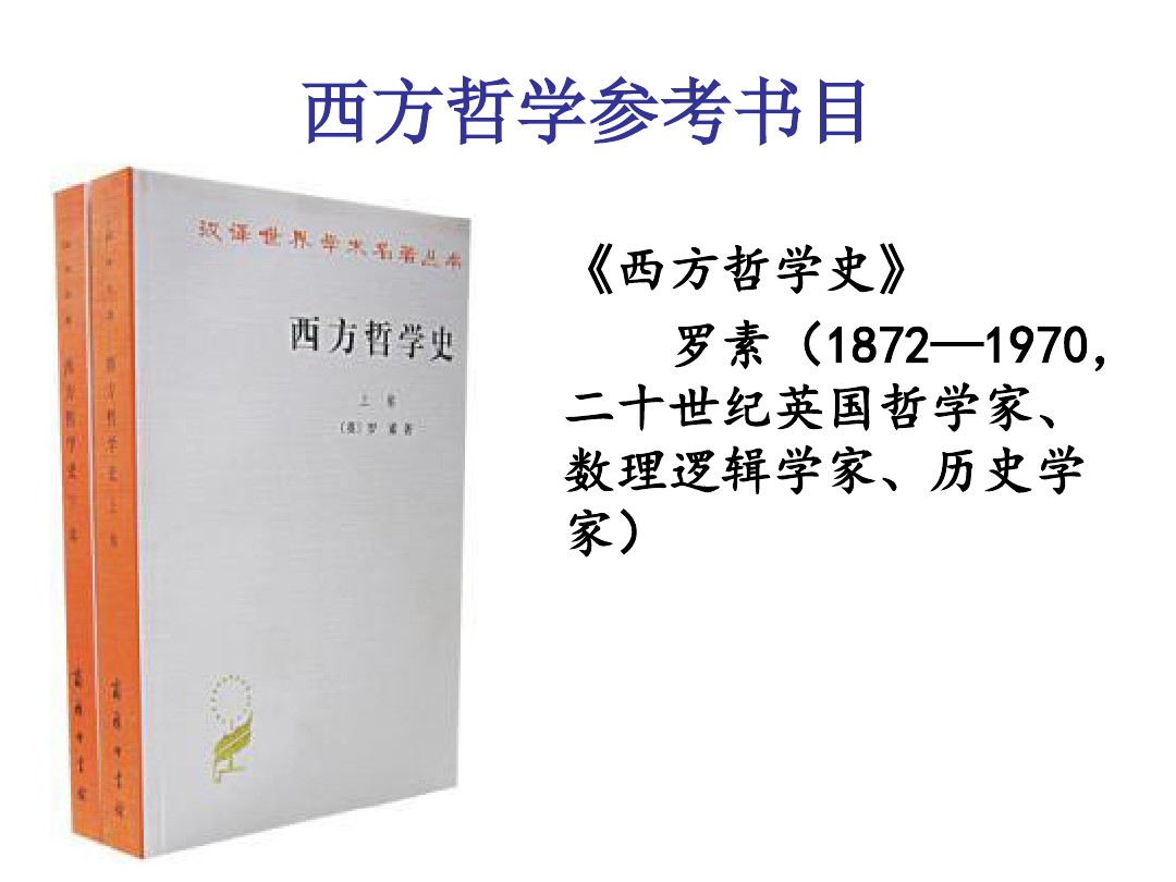 综合探究 走进哲…PPT课件教学实录的第14张ppt图片预览