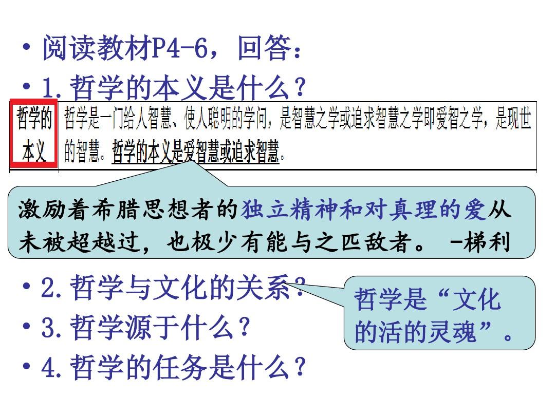 综合探究 走进哲…PPT课件教学实录的第17张ppt图片预览