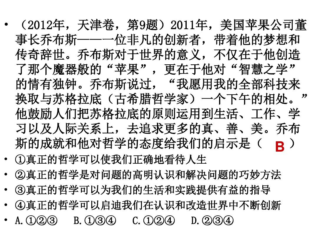 综合探究 走进哲…PPT课件教学实录的第19张ppt图片预览