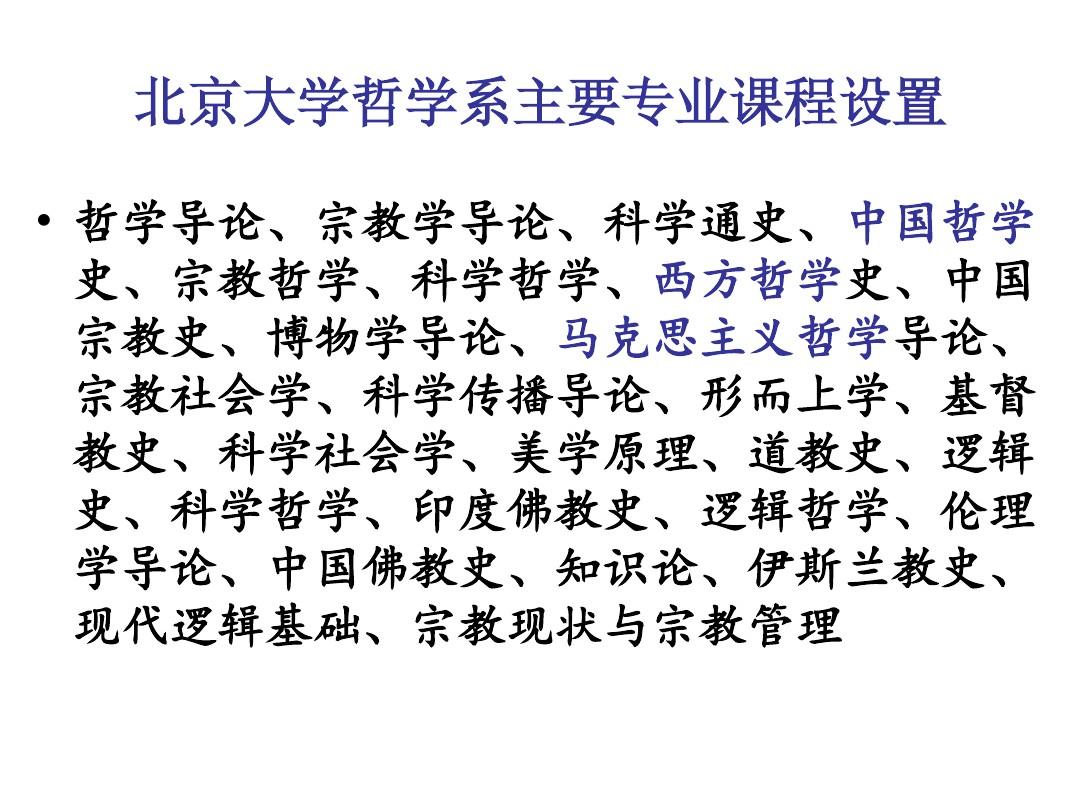 综合探究 走进哲…PPT课件教学实录的第3张ppt图片预览