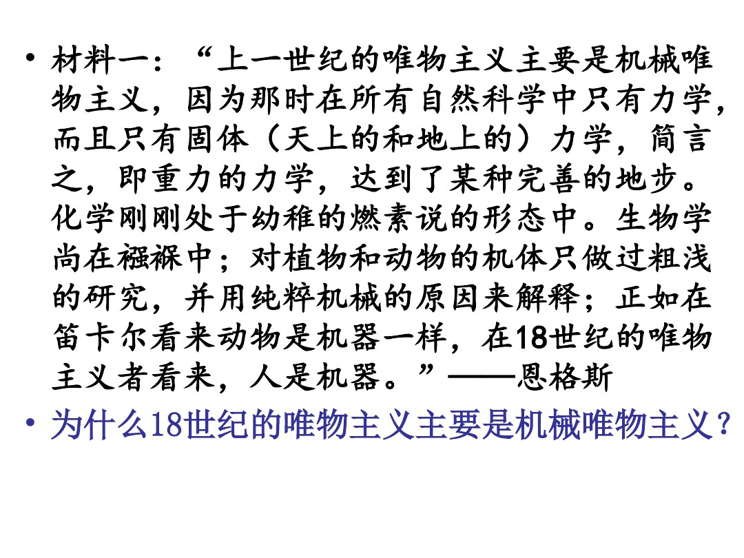 综合探究 走进哲…PPT课件教学实录的第31张ppt图片预览