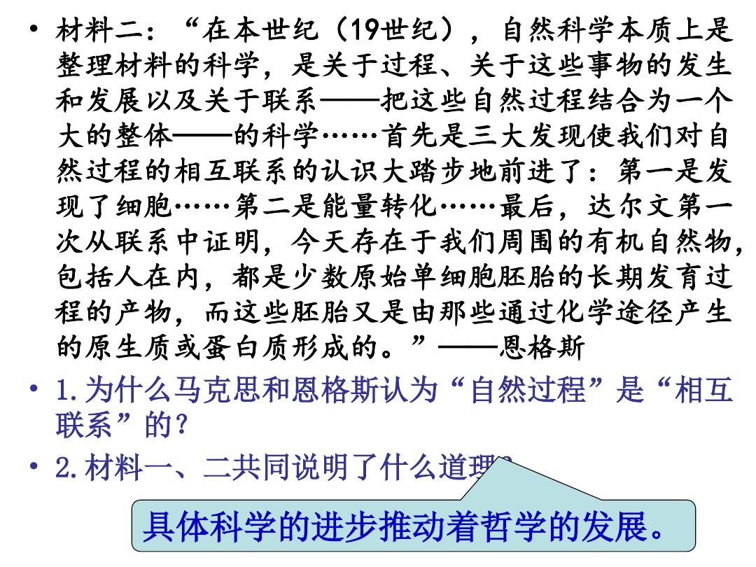 综合探究 走进哲…PPT课件教学实录的第32张ppt图片预览
