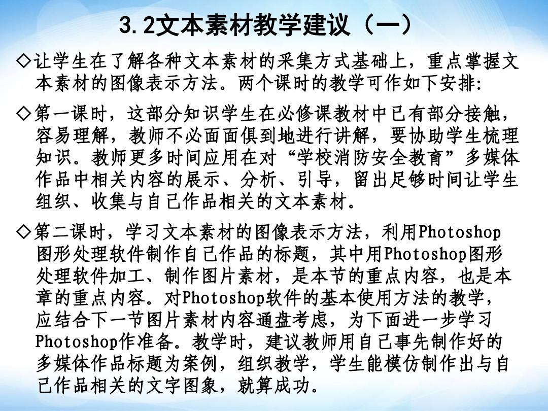 1.信息加工的需求确定PPT课件和教学设计模板的第8张ppt图片预览